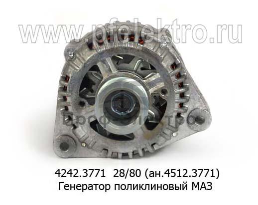 Генератор поликлиновый МАЗ дв.ЯМЗ-236,-238 (Евро-3), ЯМЗ-7511 (Радиоволна) 1