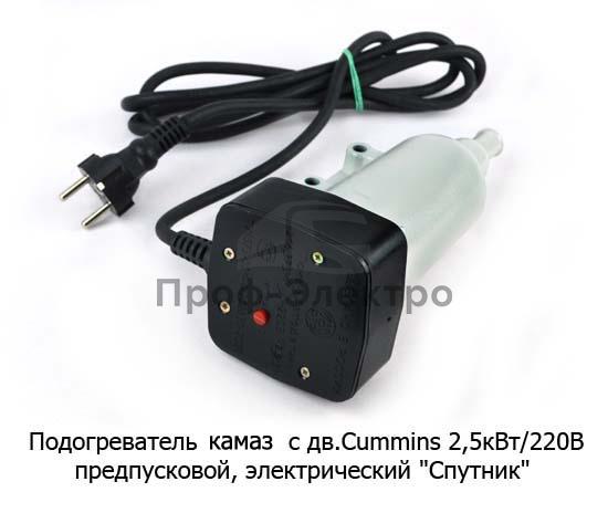 Предпусковой электрический подогреватель с установочным к-ом дв.Cummins (Тюмень) 1