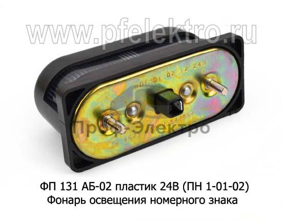 Фонарь освещения номерного знака для зил, газ, краз, камаз (Европлюс) 1