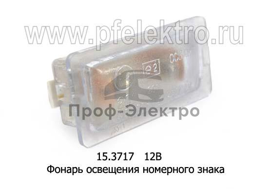 Фонарь освещения номерного знака для Волга газ-3110, ваз Приора, 2108,-2110, Москвич-2141 (Освар) 0