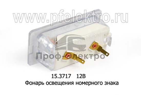 Фонарь освещения номерного знака для Волга газ-3110, ваз Приора, 2108,-2110, Москвич-2141 (Освар) 1