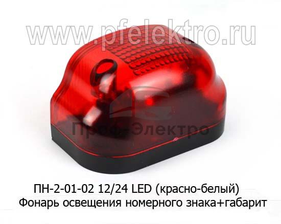 Фонарь освещения номерного знака + габарит, светодиодный, Еврофуры (Европлюс) 0
