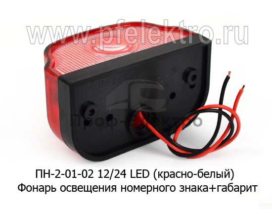 Фонарь освещения номерного знака + габарит, светодиодный, Еврофуры (Европлюс) 2