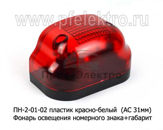Фонарь освещения номерного знака + габарит, Еврофуры (АС 31мм) (Европлюс) 0