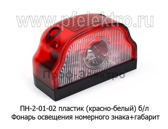 Фонарь освещения номерного знака + габарит, Еврофуры (АС 31мм) (Европлюс) 1