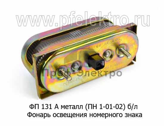 Фонарь освещения номерного знака для уаз, газ, Газель, зил (Европлюс) 1