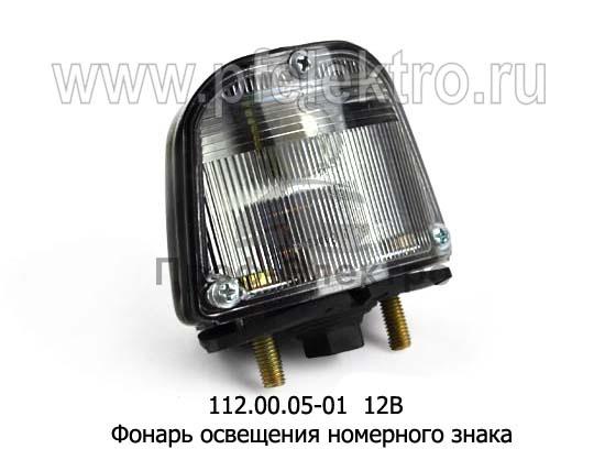 Фонарь освещения номерного знака для уаз, газ, Газель, тракторы (Руденск) 0