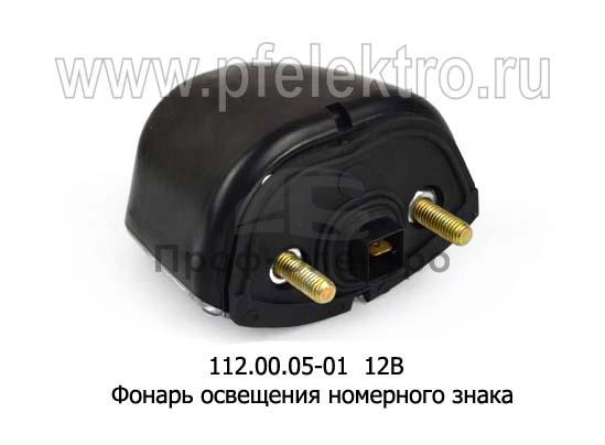 Фонарь освещения номерного знака для уаз, газ, Газель, тракторы (Руденск) 1