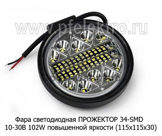 Фара ДХО, прожектор, повышенной яркости 102W (115х115х30) Спецтехника (К) 0