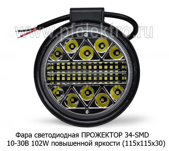 Фара ДХО, прожектор, повышенной яркости 102W (115х115х30) Спецтехника (К) 1