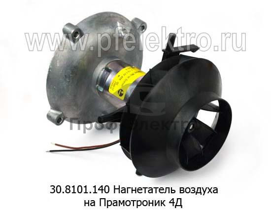 Нагнетатель воздуха Прамотроник 4Д- 24 (Элтра-Термо) 0