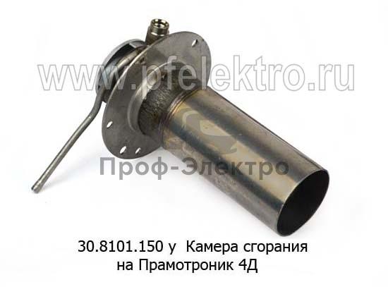 Камера сгорания Прамотроник 4Д (Элтра-Термо) 0