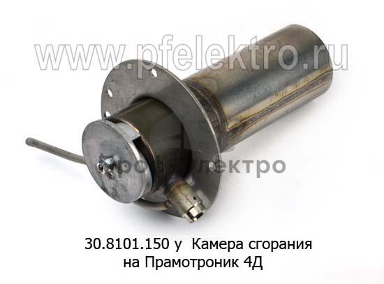 Камера сгорания Прамотроник 4Д (Элтра-Термо) 1