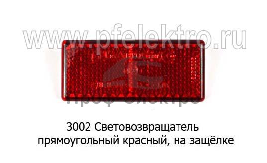 Световозвращатель прямоугольный для лаз, Газель, автобусы (Европлюс) 0