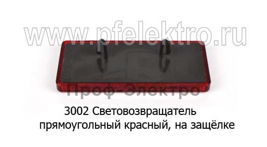 Световозвращатель прямоугольный для лаз, Газель, автобусы (Европлюс) 1