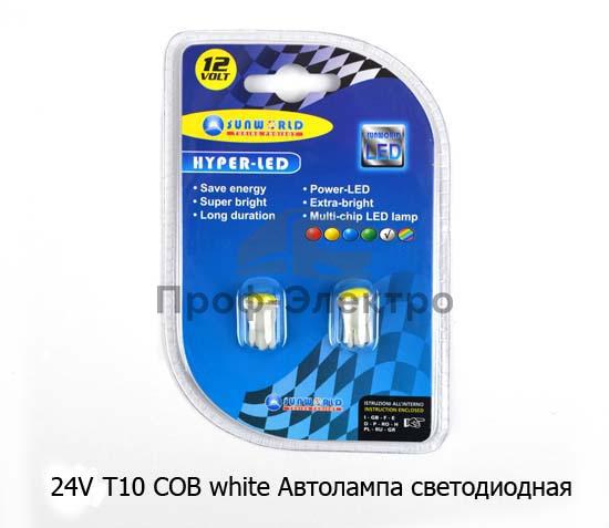 Автолампа светодиодная, к-т 2шт. (А24-5-2 ст.цок. W2.1x9.5d) габарит, поворот, все т/с 24В (К) 1