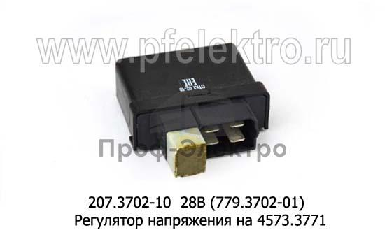 Регулятор напряжения ЗИЛ-5301 Бычок, автобусы ЗИЛ-3250 с генератором 4573.3771 и мод. (ЭМИ) 0