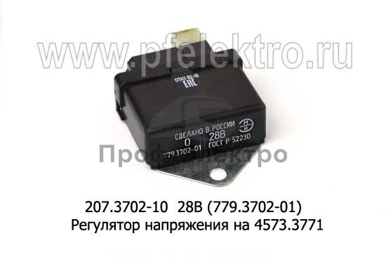 Регулятор напряжения ЗИЛ-5301 Бычок, автобусы ЗИЛ-3250 с генератором 4573.3771 и мод. (ЭМИ) 1
