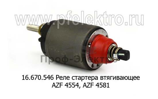 Реле стартера втягивающее AZF 4554, AZF 4581, для камаз, лиаз (ISKRA) 1