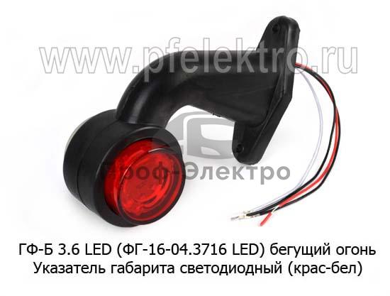 Указатель габарита светодиодный, красно-белый, все т/с (ТАС) 0