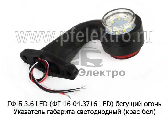 Указатель габарита светодиодный, красно-белый, все т/с (ТАС) 1