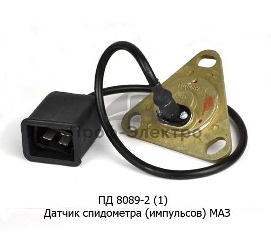 Датчик спидометра (импульсов) МАЗ (ВЗЭП) 0