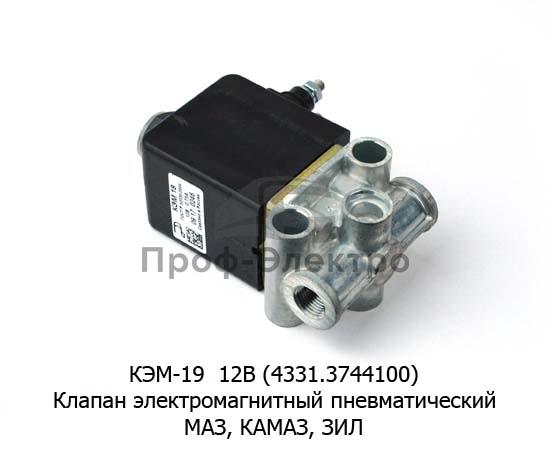 Клапан электромагнитный пневматический камаз, МАЗ, ЗИЛ (Объединение Родина) 1