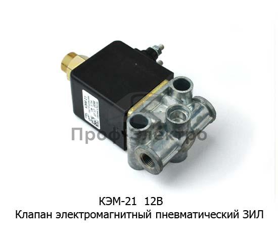 Клапан электромагнитный пневматический ЗИЛ (Объединение Родина) 1