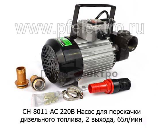 Насос (550W) повышенной мощности, для перекачки дизельного топлива, 2 выхода, произ-ть-60л/мин (К) 0