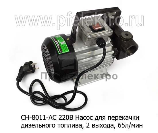 Насос (550W) повышенной мощности, для перекачки дизельного топлива, 2 выхода, произ-ть-60л/мин (К) 1