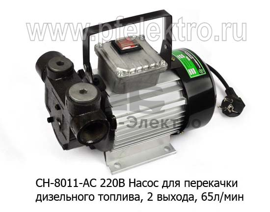 Насос (550W) повышенной мощности, для перекачки дизельного топлива, 2 выхода, произ-ть-60л/мин (К) 2