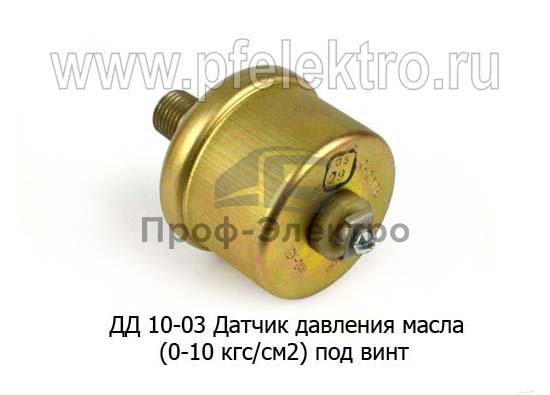 Датчик давления масла (0-10 кгс/см2), под винт, паз ((Экран) 0