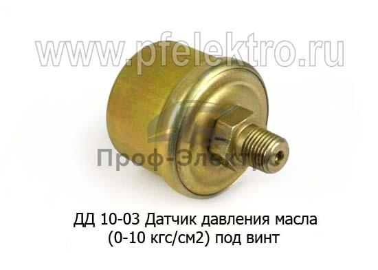 Датчик давления масла (0-10 кгс/см2), под винт, паз ((Экран) 1
