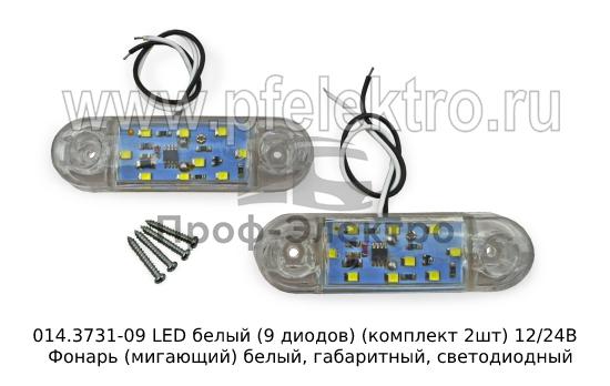 Фонарь габаритный светодиодный тонкий (3 диода) (ТрАС) 0