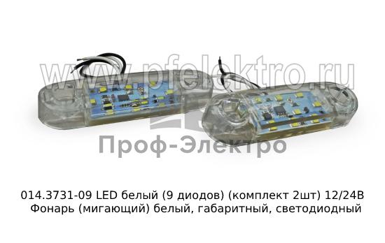 Фонарь габаритный светодиодный тонкий (3 диода) (ТрАС) 1