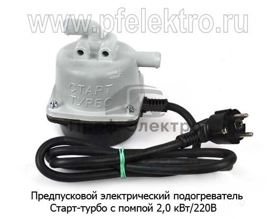 Предпусковой электрический подогреватель с универсальным устан. к-ом, все т/с (Тюмень) 1