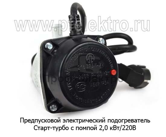 Предпусковой электрический подогреватель с универсальным устан. к-ом, все т/с (Тюмень) 2