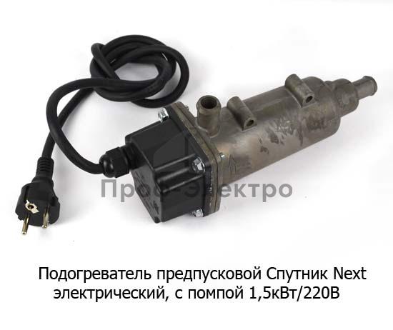 Универсальный предпусковой электрический подогреватель с устан. к-ом, все т/с (Тюмень) 1