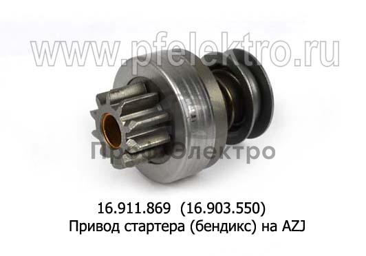 Привод стартера (бендикс)  AZJ 3124, AZJ 3353, AZJ 3385, AZJ 3381, AZJ 3229 дв.Д-243,-245 (К) 0