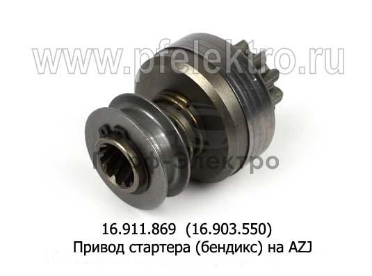 Привод стартера (бендикс)  AZJ 3124, AZJ 3353, AZJ 3385, AZJ 3381, AZJ 3229 дв.Д-243,-245 (К) 1