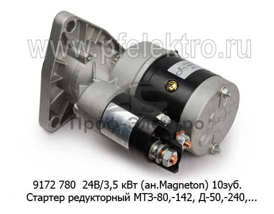 Стартер редукторный 9172 780 МТЗ-80,-142, Д-50,-240,-243,-245 ЗИЛ-Бычок (АТЭ-1) 2