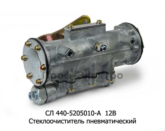 Стеклоочиститель пневматический ЗИЛ-130 1