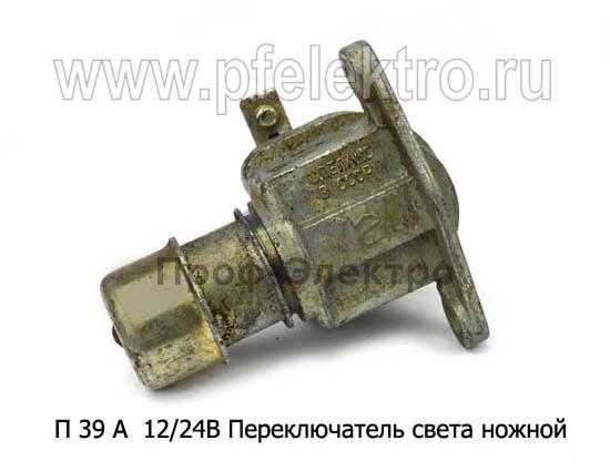 Переключатель света ножной, грузовые а/м (СССР) 1