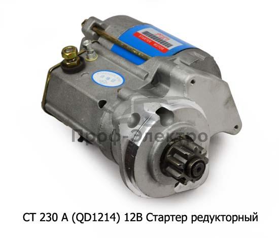 Стартер редукторный QD1214 (ан.11.131.826, СТ 230А-1 ) ГАЗ-53, -66, -71, -73, ПАЗ-672, дв.ЗМЗ 511.10,513.10,73, 523 (К) 0