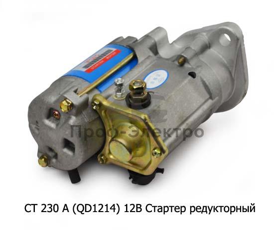 Стартер редукторный QD1214 (ан.11.131.826, СТ 230А-1 ) ГАЗ-53, -66, -71, -73, ПАЗ-672, дв.ЗМЗ 511.10,513.10,73, 523 (К) 2