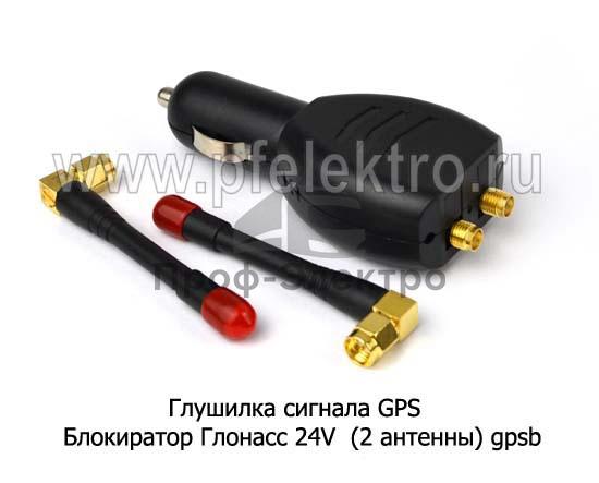 Блокиратор Глонасс 24V  (2 антенны) gpsb все т/с 1