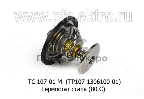 Термостат сталь (80°С), для камаз-5320, ГАЗ-24, -3110, -3302, УАЗ-3151, -3160 (АП) 1