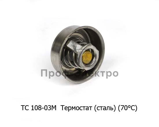 Термостат (сталь) (70°С) УАЗ-3151, -3741, -3302 Д-440 дв.УМЗ, ЗИЛ, Газель, Соболь (ПРАМО-Электро) 1