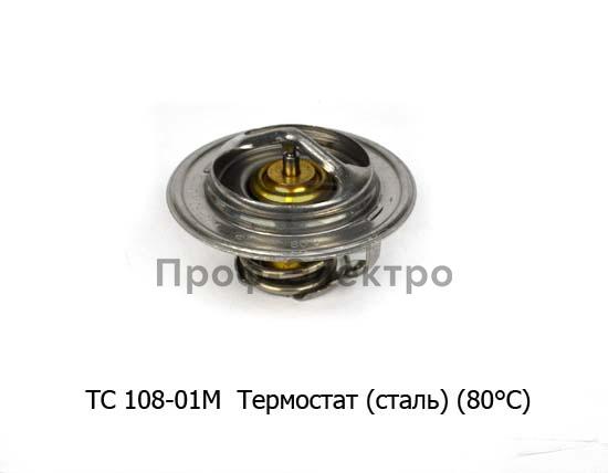 Термостат (сталь) (80°С) ГАЗ-53, 3307, 3308, -66, -3402, ПАЗ, КАВЗ с дв.ЗМЗ (ПРАМО-Электро) 0