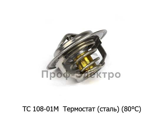 Термостат (сталь) (80°С) ГАЗ-53, 3307, 3308, -66, -3402, ПАЗ, КАВЗ с дв.ЗМЗ (ПРАМО-Электро) 1